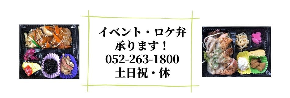 お弁当のBONSAI 鉄板居酒屋 知加羅